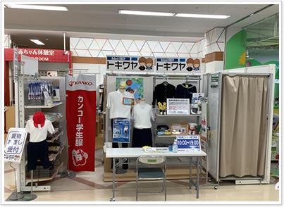 イオン秦野店|平塚周辺の中学・高校の制服、体操服は『トキ ...